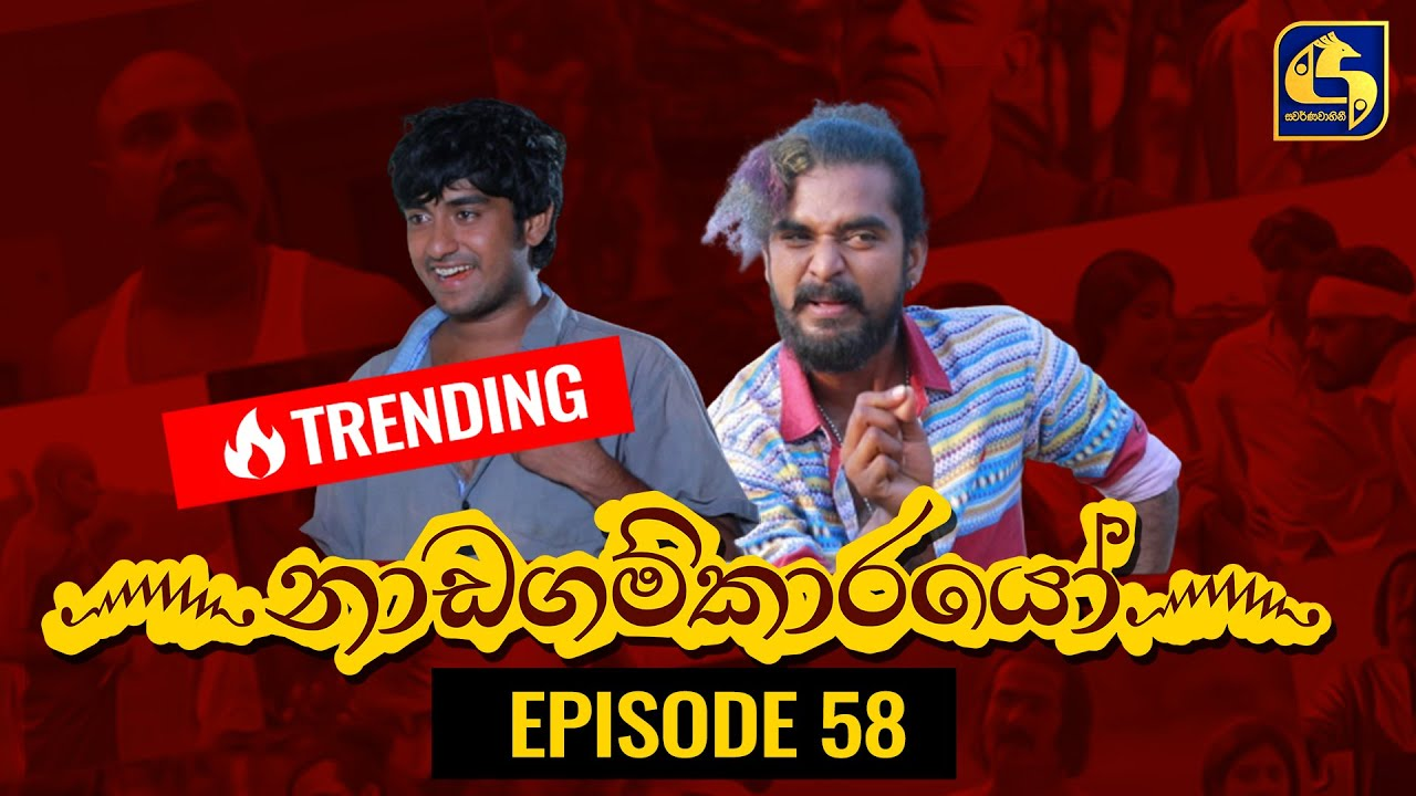 Download Nadagamkarayo Episode 58 ||''නාඩගම්කාරයෝ'' || 07th April 2021