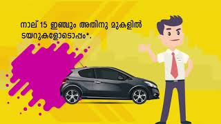 JK Tyre Power of 4 Offer: Malayalam