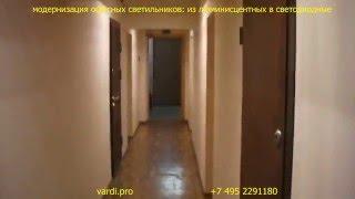 видео офисный светодиодный потолочный светильник