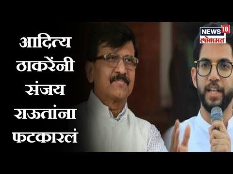 Maharashtra News : आदित्य ठाकरेंनी संजय राऊतांना फटकारलं, म्हणाले...
