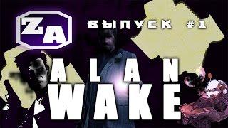 Задротская Академия - Вселенная Alan Wake (История Разработки) [#1]