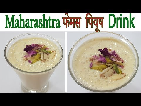 Piyush Shrikhand Drink Maharashtra Famous Recipe महाराष्ट्रका फेमस पियूष ड्रिंक