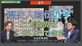 日本に二大政党はこうしてできた 歴史人物伝「星亨」 椿 倉山満【チャンネルくらら】