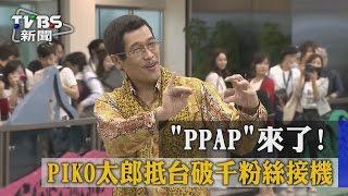 http://bit.ly/2fBO3hx 因為一首用筆和蘋果鳳梨不斷重複的歌曲《PPAP》...
