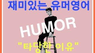 HUMOR: 재미있는 유머영어 #21 ~