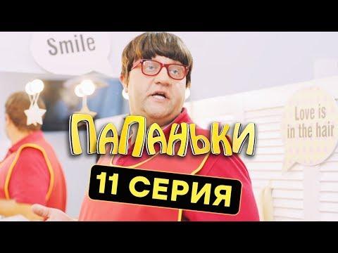 Папаньки - 11 серия - 1 сезон | Комедия - Сериал 2018 | ЮМОР ICTV - Смотреть видео без ограничений
