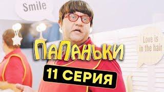 Папаньки - 11 серия - 1 сезон | Комедия - Сериал 2018 | ЮМОР ICTV