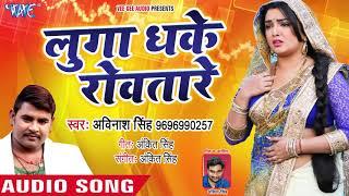 भोजपुरी का सबसे नया हिट गाना 2019 - Luga Dhake Rowatare - Avinash Singh - Bhojpuri Hit Song 2019