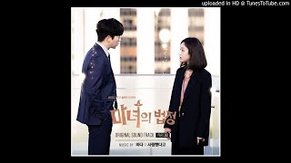 Cover images Bada (바다) - That You Loved Me (OST Witch's Court Part 3)