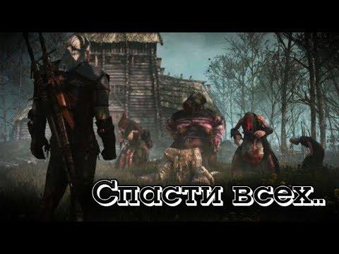 Как спасти кровавого барона
