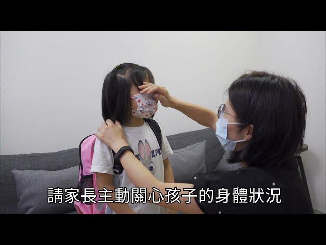 校園防疫不鬆懈_客語【行政院防疫宣導影片】