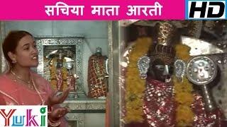 Matarani Song   Sachiya Mata Aarti   सचिया माता आरती   Ravinder Sharma