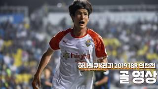 20190630 강원FC 인천전 골모음