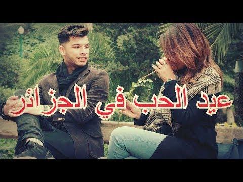 La Saint Valentin en Algérie vue par Mister Lyes