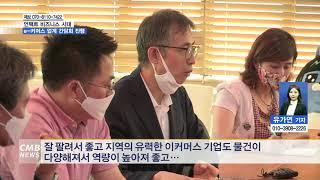 """[대전뉴스] """"언택트 비즈니스 시대…"""" e-커머스 간담…"""