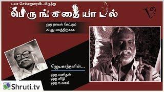 ஜெயகாந்தன் - ஒரு மனிதன், ஒரு வீடு, ஒரு உலகம் | பவா செல்லதுரை - பெருங்கதையாடல் | Bava Chelladurai