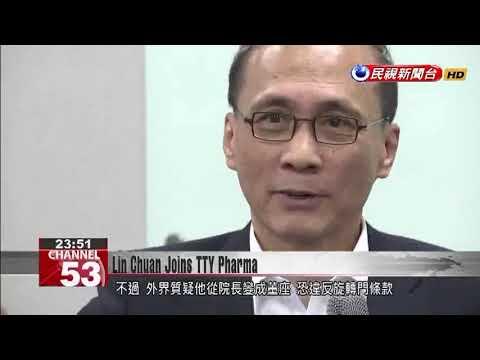Download Former Premier Lin Chuan becomes TTY Pharma Chairman