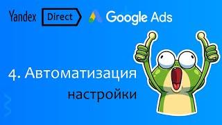 4. Как настроить Директ и Ads без работы с Excel за 30 минут