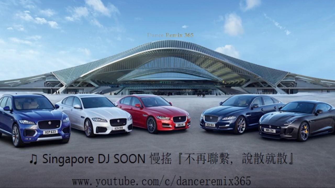 DANCE REMIX 365 - 中文慢搖 vol 320 ♫ Singapore DJ SOON 慢搖『不再聯繫, 說散就散』
