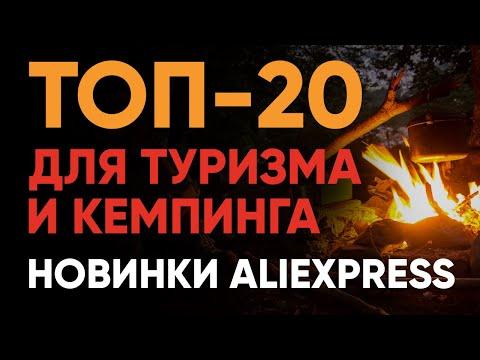 ТОП-20 🔥 Лучшее для ТУРИЗМА и ПОХОДОВ с АлиЭкспресс 2020 🔴 КОНКУРС | Идеи для Подарков AliЕxpress ✅