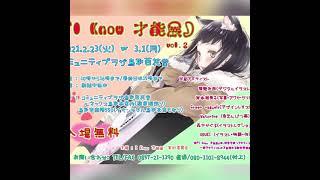 2021.2.23〜3.1 まで 鳥取市の「コミュニティプラザ鳥取百花堂」さんで開催する 『I Know 才能展』vol.2の宣伝です 川本真琴さんの「愛の才能」に乗せて作ってみました♪ ...