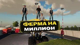 """🚜ФЕРМА на МИЛЛИОН! ВОЗВРАЩЕНИЕ в """"РЕЙВЕНПОРТ""""!"""