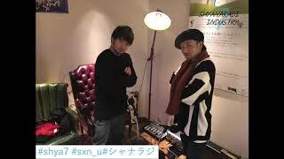 Vol.29「シャナラジインダストリー」DJ:中尾隆史&照屋綾 2018.12.4 O.A