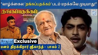 exclusive-interview-with-old-tamil-actor-thanga-pathakkam-sreekanth-part-2-rewind-with-ramji-53-thanga-pathakkam-jayalalitha-balachandar-sreedhar-vaali-nagesh-vennira-aadai-hindu-tamil-thisai