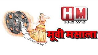 HM News मूवी मसाला #Bollywood News- HM NEWS