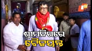 Jay Panda Visits Puri Srimandir on his Father Bansidhar Panda's First Death Anniversary Today