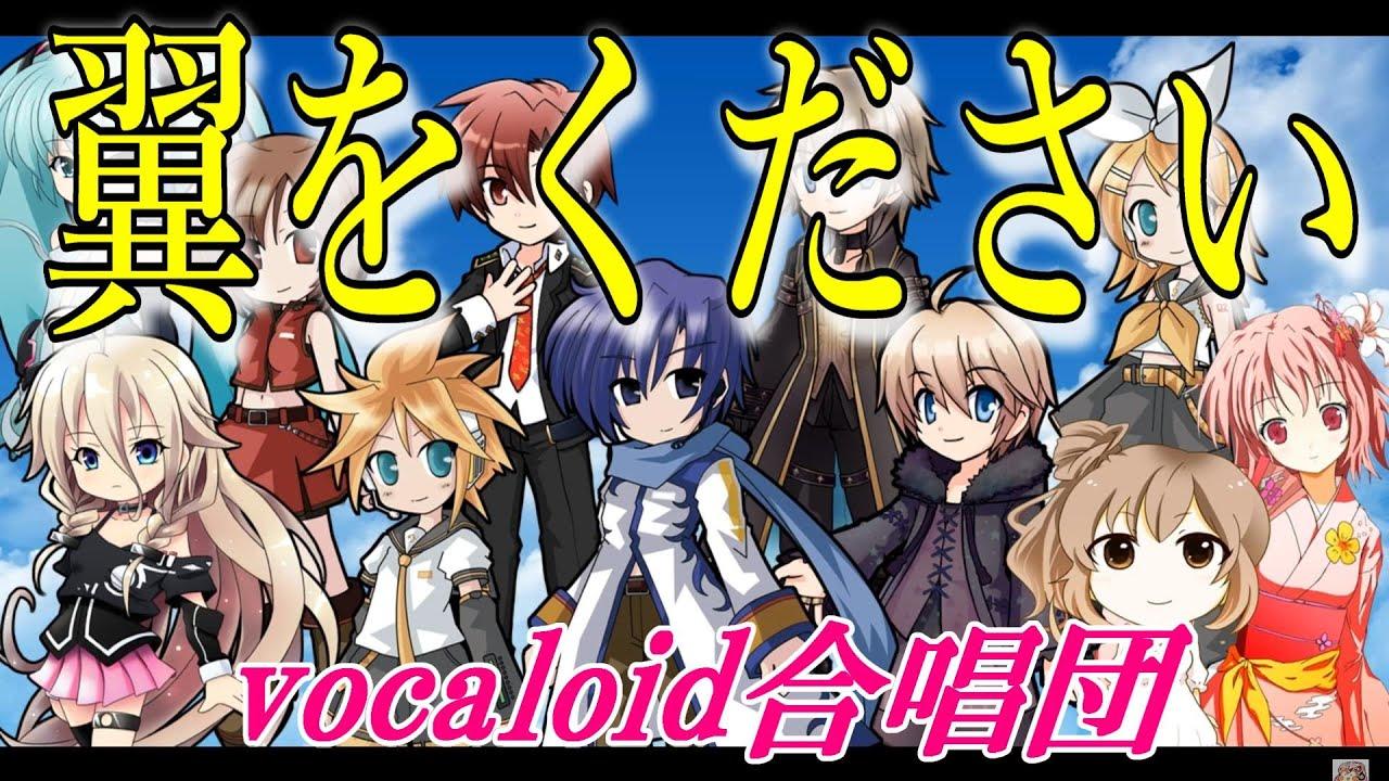 【VOCALOID合唱団ぷらす】翼をください【混声三部】/Tsubasa wo kudasai