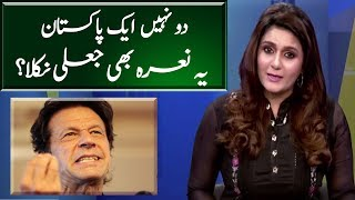 PTI Govt Another Promise Failed? | Seedhi Baat | Neo News