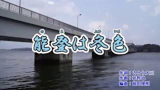 新曲「能登は冬色」丘みどり カラオケ 2019年2月13日発売