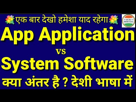 Application Software In Hindi| System Software Kya Hai|App Vs Software|Applicationvs System Software