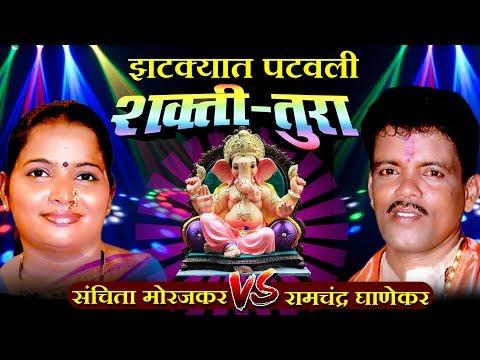 Baay Kunala Sangaycha Naay | Shakti - Tura Songs | Sanchita Morajkar Vs Ramchandra Ghanekar