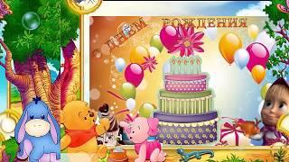 Бесплатные открытки с днем рождения. Видео открытки.