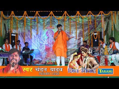 Shiv Vivaah || शिव विवाह गीत || Bolbam 2018 || Chandan Yadav || New Bhojpuri Kanwar Bhajan