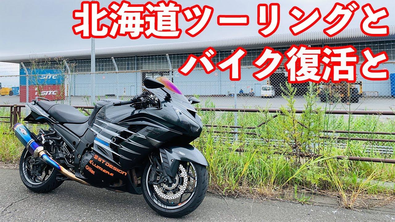 仕事サボってお散歩ツーリング雑談【ZX-14R】