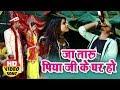 Gambar cover Ravi Bedardi 2018 Song - जा तारू पिया के घर हो - De Da Zaher Ae Jaan - Bhojpuri New Songs