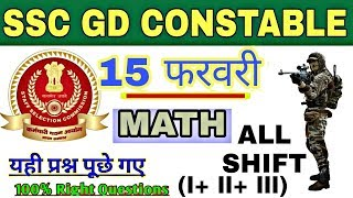 SSC GD Constable Exam 15 Feb Math Questions Asked (All Shift)