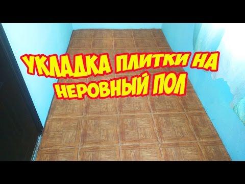 видео: Укладка плитки на неровный пол