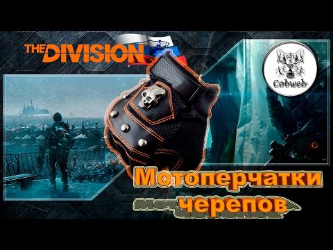 The Division | Мотоперчатки черепов | Почти как Баррет |