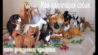 Моя коллекция собак от разных фирм