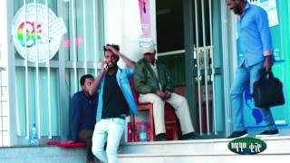 Funny Habesha Prank - አስቂኝ ሽወዳ