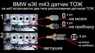 Датчик температуры охлаждающей жидкости двигателей BMW m43