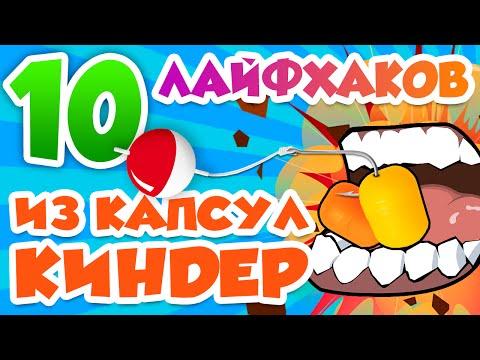Видео: 10 ЛАЙФХАКОВ из КИНДЕР КАПСУЛ LIFEHACK KINDER