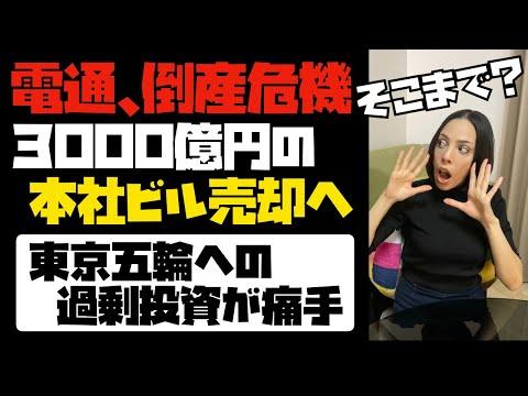 2021/01/22 【電通、倒産危機!?】電通、不動産価値3000億の本社ビルを売却へ!東京五輪への過剰投資が痛手か!?