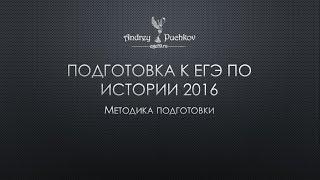 Подготовка к ЕГЭ по истории 2016
