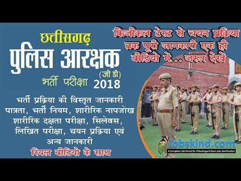 Chhattisgarh Police Recruitment 2018 - फिजिकल टेस्ट से चयन प्रक्रिया तक की पूरी जानकारी
