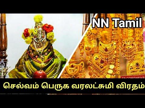 செல்வத்தை அள்ளித்தரும் வரலக்ஷ்மி நோன்பு எப்படி கடைப்பிடிப்பது ? Varalakshmi Vratam in Tamil